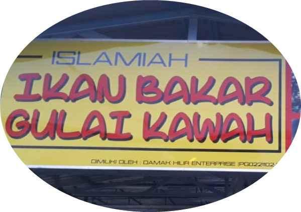 IslamiahIkanBakar